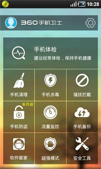 360安全卫士手机版2021